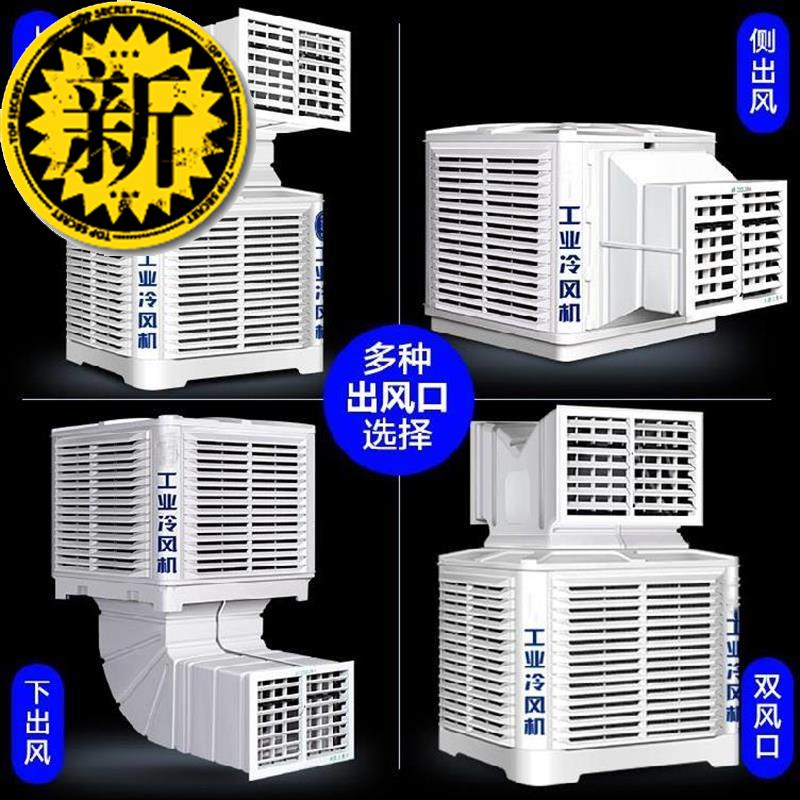 Whole house air cooler industrial building chicken house chiller equipment office 33380v chicken commercial environmental protection single cooling