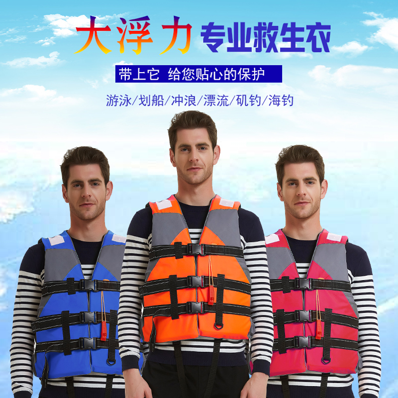 Marine life jacket large buoyancy portable fishing professional equipment snorkeling vest portable survival on water and life saving at sea