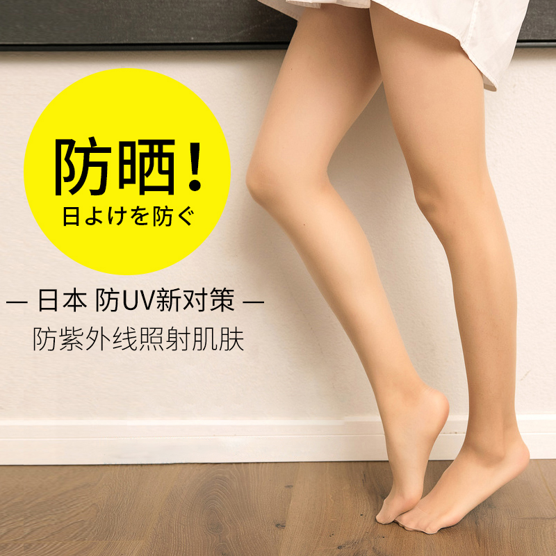 5 pairs of Japanese thin orange stockings women's thin sunscreen stockings supernatural anti-hook silk summer light leg artifact invisible