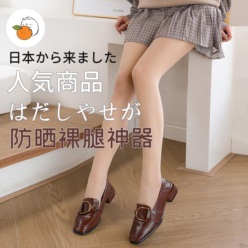日本觅橘丝袜女薄款光腿神器夏天美肤袜防晒丝袜超自然黑色防勾丝