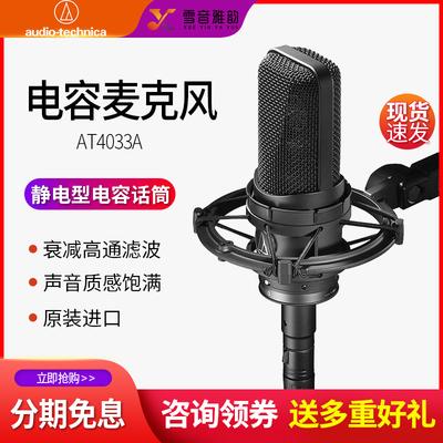Audio Technica/铁三角 AT4033A专业录配音主播直播K歌麦克风话筒