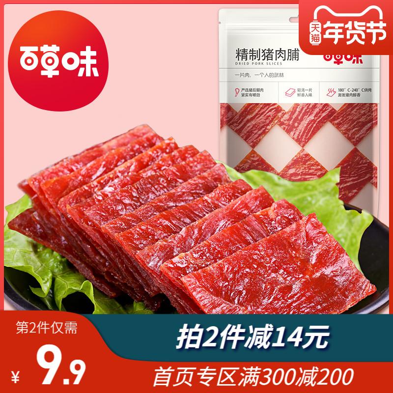 【百草味-精制猪肉脯155g】零食小吃靖江肉干肉片熟食休闲食品