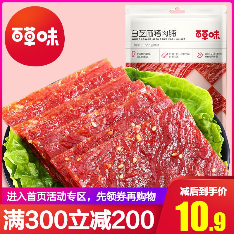 满减【百草味-猪肉脯100g】靖江肉片肉干休闲零食特产小吃