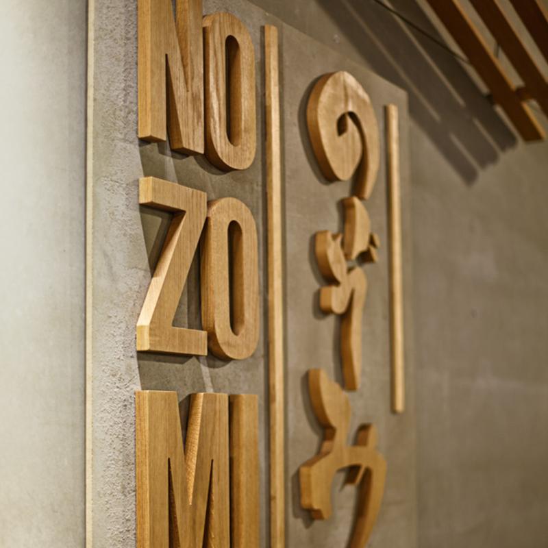 创意个性招牌金属仿实木发光字木纹字广告字定制木质牌匾门头店招