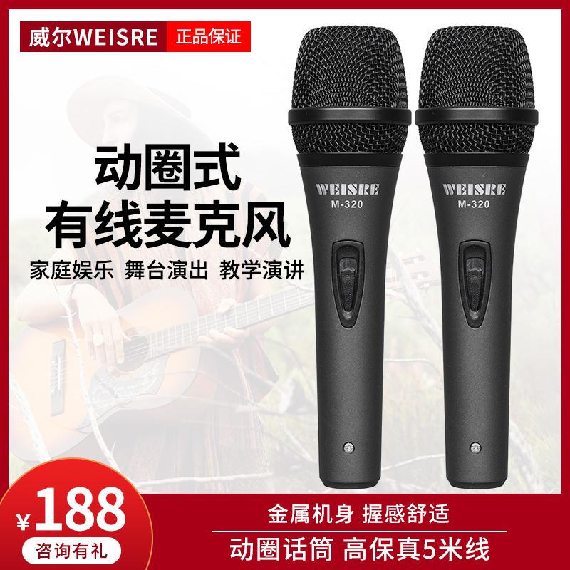 weisre威尔m320有线话筒专业动圈麦克风舞台家用弹唱录音直播演出