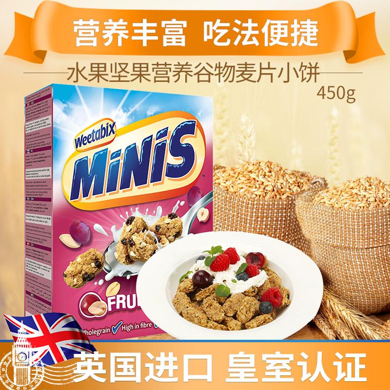 38.80元包邮英国进口麦片weetabix维多麦水果坚果小饼450g即食营养谷物早餐