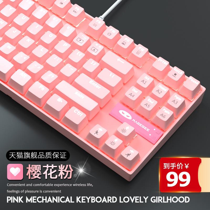 magegee樱花粉色机械键盘笔记本评价如何