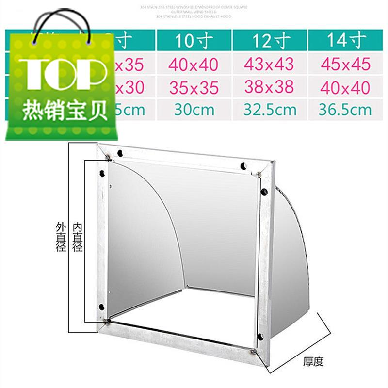 Exhaust fan external wall rain cover stainless steel kitchen exhaust fan V ventilation cap air outlet square exhaust hood
