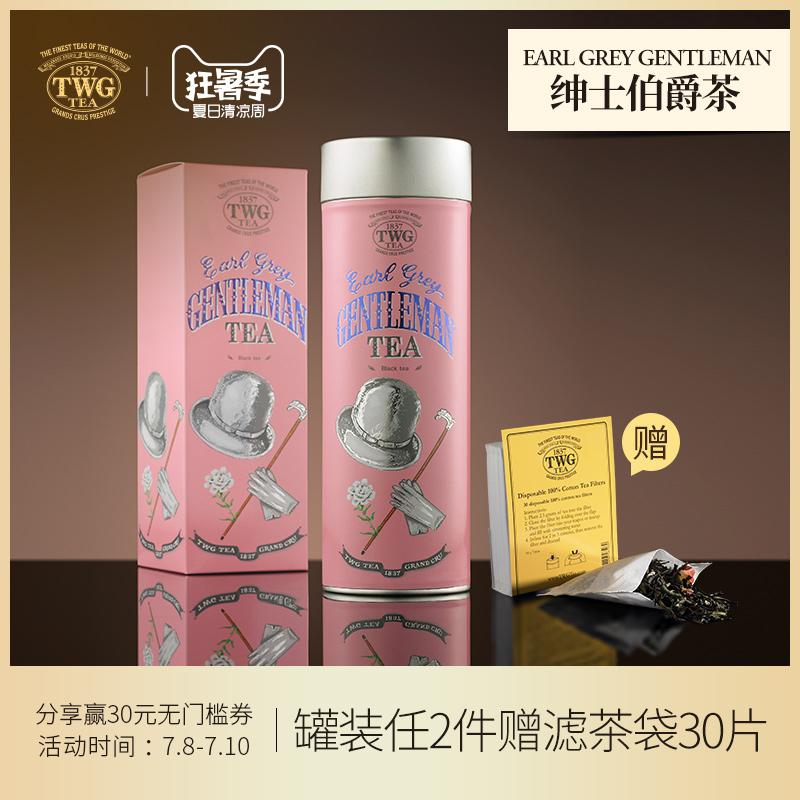 新加坡进口100g经典礼罐茗茶绅士伯爵茶特威茶TeaTWG