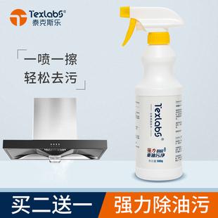 厨房去除油污泡沫清洁剂强力重油污净多功能抽油烟机清洗万能神器