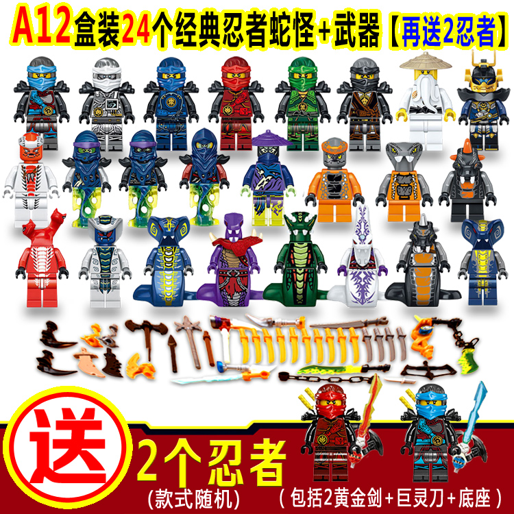 ? Gao Jin Le Gao Jin Le authentic product 2020 new Snake ghost Ninja movie