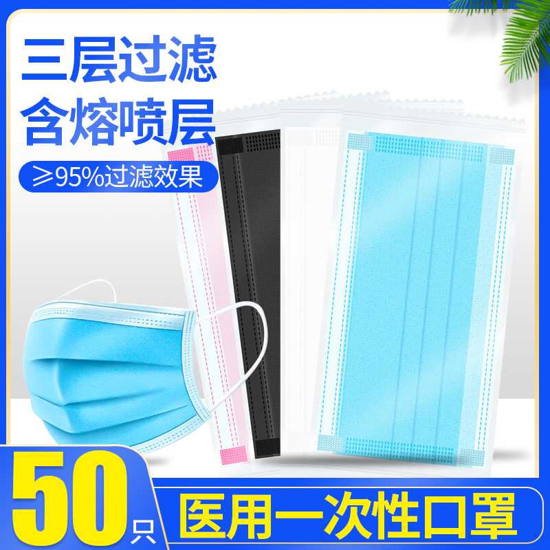 Enhui disposable mask is dust-proof and breathable for male and female students at the beginning of school. It is pink and sterilized. Black