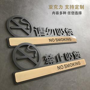 亚克力禁止吸烟提示牌创意个性墙贴