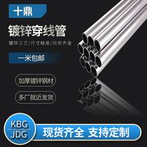 KBGJDG金屬穿線管鍍鋅電線管鐵管鋼管鋼制導線162025324050