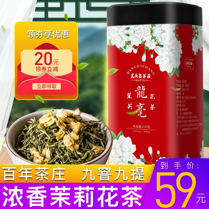 王大昌茶庄茶叶茉莉花茶2019新茶绿茶龙毫浓香型散装特级罐装250g