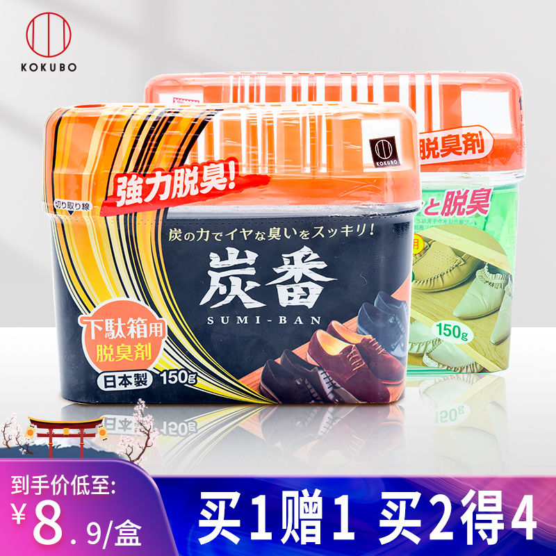 Deodorant activated carbon for xiaojiubao shoe cabinet imported from Japan for quick deodorization, sterilization, deodorization and fragrance enhancement 150g * 2