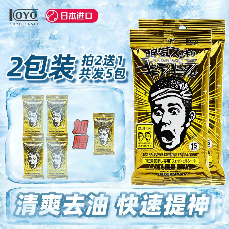 日本进口洁面湿巾2包快速提神醒目湿纸巾清凉去油控油除油光降温