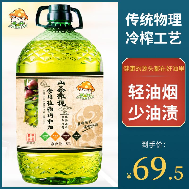 菌妙山茶橄榄油5L食用油橄榄油山茶油食用植物调和油商超妈妈心选