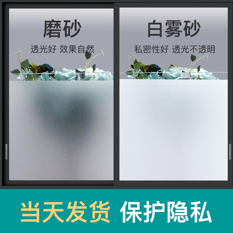 磨砂玻璃贴膜透光不透明防窥视遮光浴室卫生间隐私防走光窗户贴纸