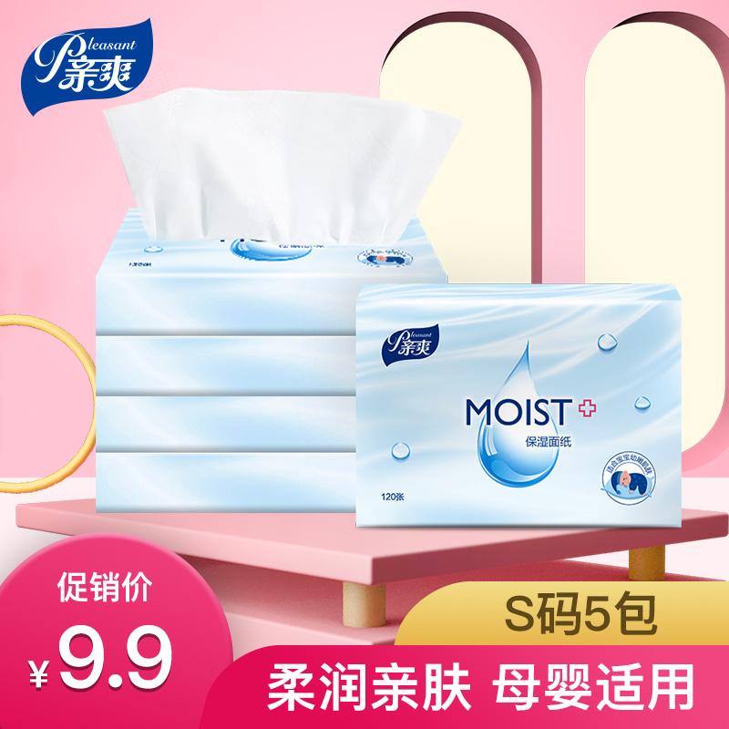 亲爽乳霜保湿纸柔纸巾母婴儿专用纸5包装抽纸便携式面巾纸体验装