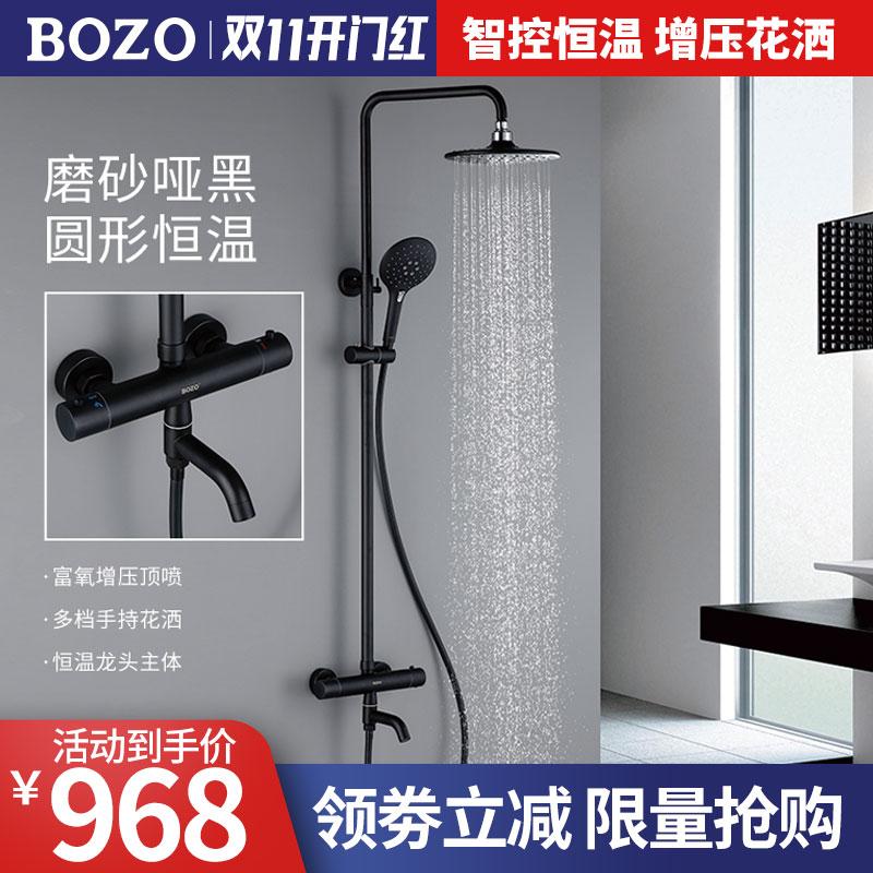 德国BOZO北欧式浴室恒温淋雨淋浴花洒套装家用卫生间全铜黑色花洒