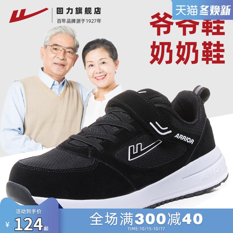 回力老人鞋休闲鞋男 春秋中老年鞋健步鞋防滑运动鞋男鞋爸爸鞋子
