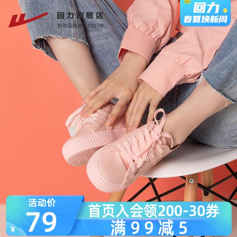 回力女鞋2020春季帆布鞋ulzzang韩版学生百搭布鞋chic基础小白鞋