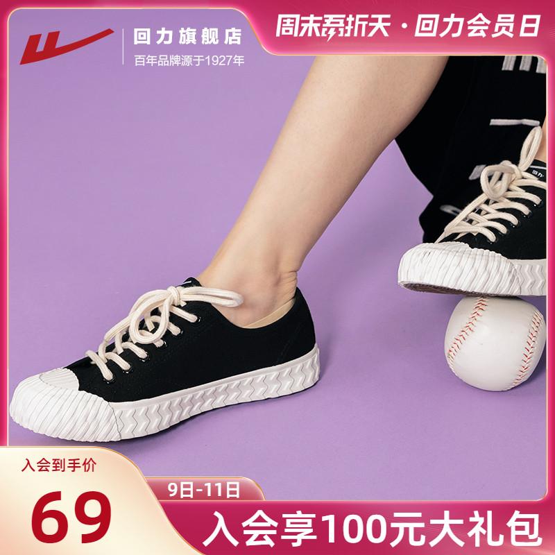 回力旗舰店官方 饼干男女鞋韩版学生百搭小白鞋布面单鞋帆布鞋