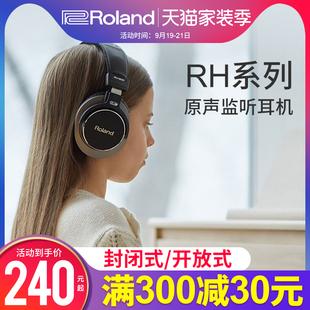 监听耳机RH RHA7 300电鼓300V开放式 罗兰立体声电钢琴封闭式 200