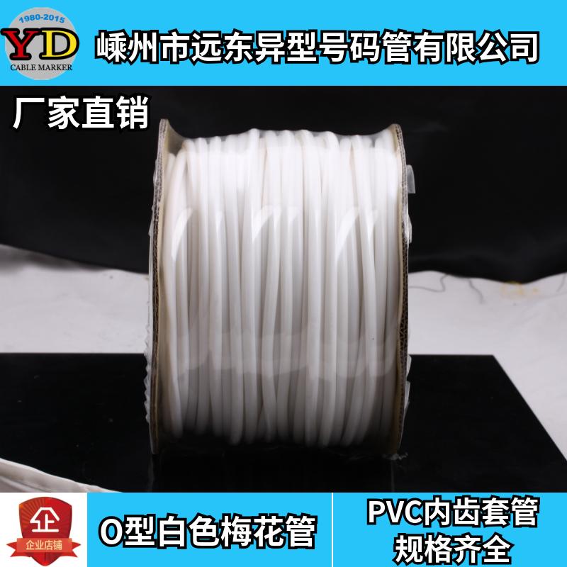 PVC梅花の内歯番号パイプは空白の線の号管を打って電線のコードをプリントしてラベルの0.5-95が引き分けします。