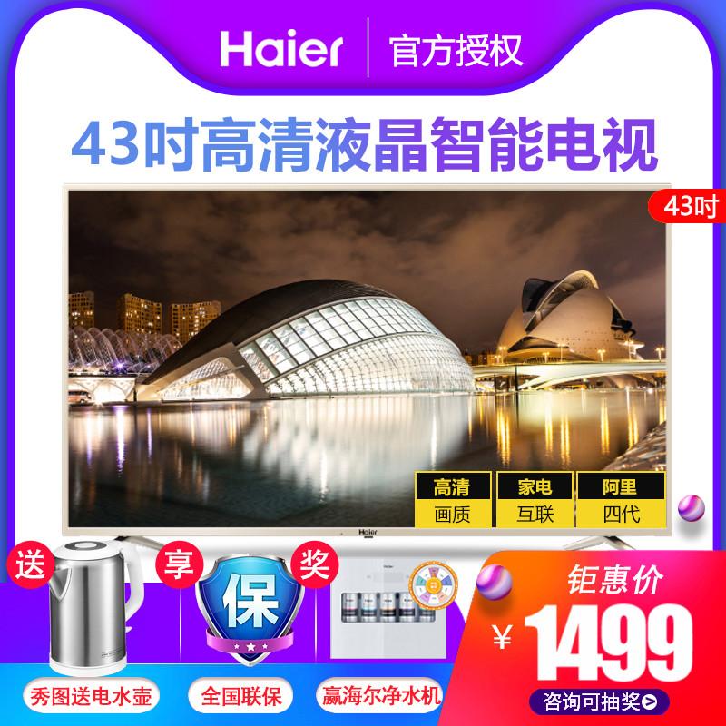 Haier/海尔 LE43Z51Z 43吋4K高清人工智能语音液晶平板电视,可领取10元天猫优惠券