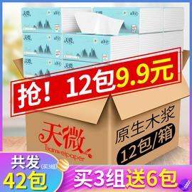 纸巾抽纸整箱家用餐巾纸面纸原木抽纸婴儿纸抽面巾纸卫生纸实惠装图片