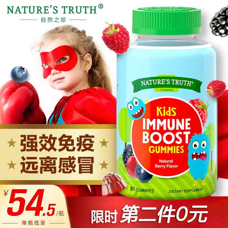 儿童维生素VC锌黑接骨木小黑果感冒软糖提升免疫力对抗感冒80粒