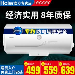 海尔统帅电热水器40升储水式出租房家用小型即热洗澡50淋浴60速热