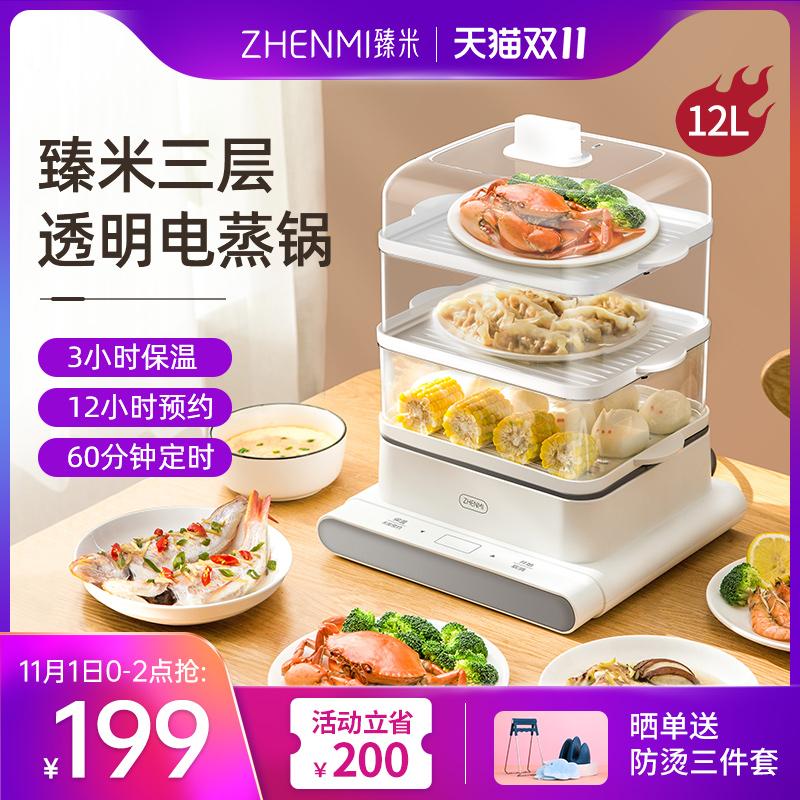 臻米电蒸锅家用小型多功能三层大容量蒸汽锅自动断电蒸箱小早餐机淘宝优惠券