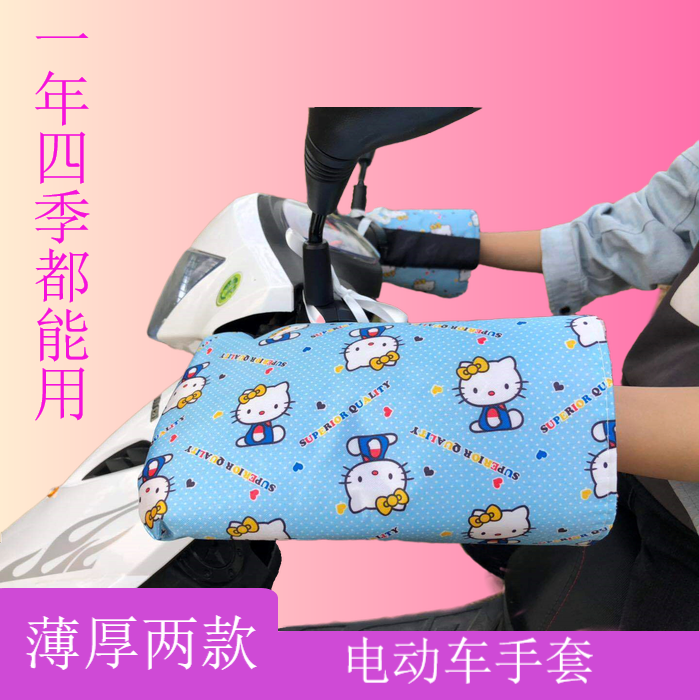 Electric car windproof gloves riding warm winter battery motorcycle electric car female thickened cold proof rain cover