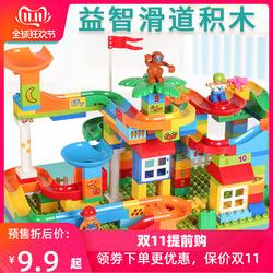 品兴滑道积木玩具益智拼装滚球滚珠轨道lego大颗粒男孩子儿童礼物