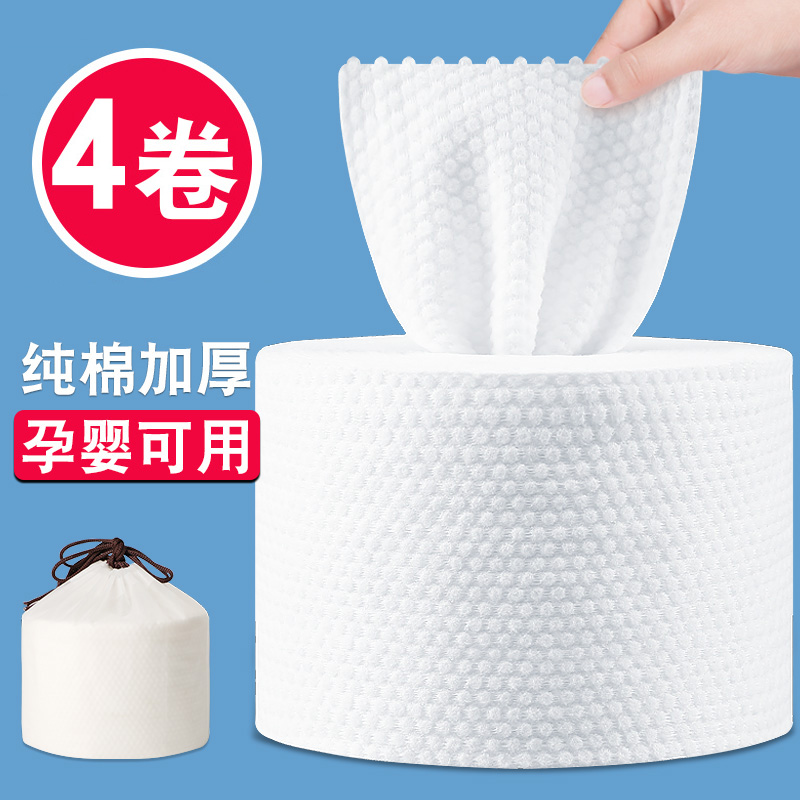 Womens disposable pure cotton face cleaning tissue paper make-up remover cotton wipe face wash beauty special towel roll type
