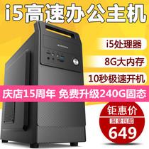 全新酷睿I3I5I7級四核電腦主機8G內存家用辦公DIY臺式組裝電腦全套