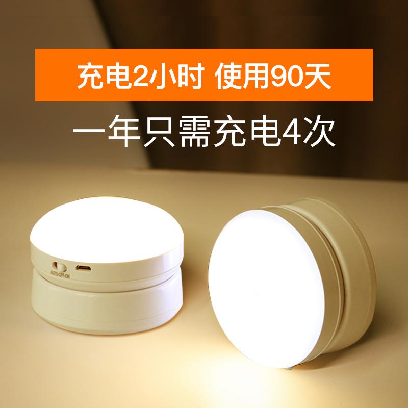 无线智能人体感应灯起夜家用过道橱柜LED床头小夜灯卧室睡眠充电