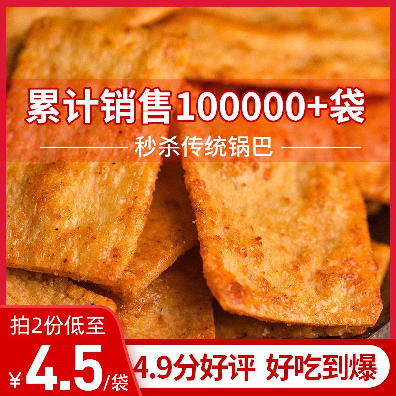 【明星推荐】手工金荞酥168g*3包荞麦海苔香辣脆锅巴网红零食小吃