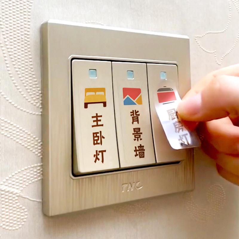 夜光家用灯开关标识贴纸开关创意装饰墙贴插座贴标志指示轻奢创意