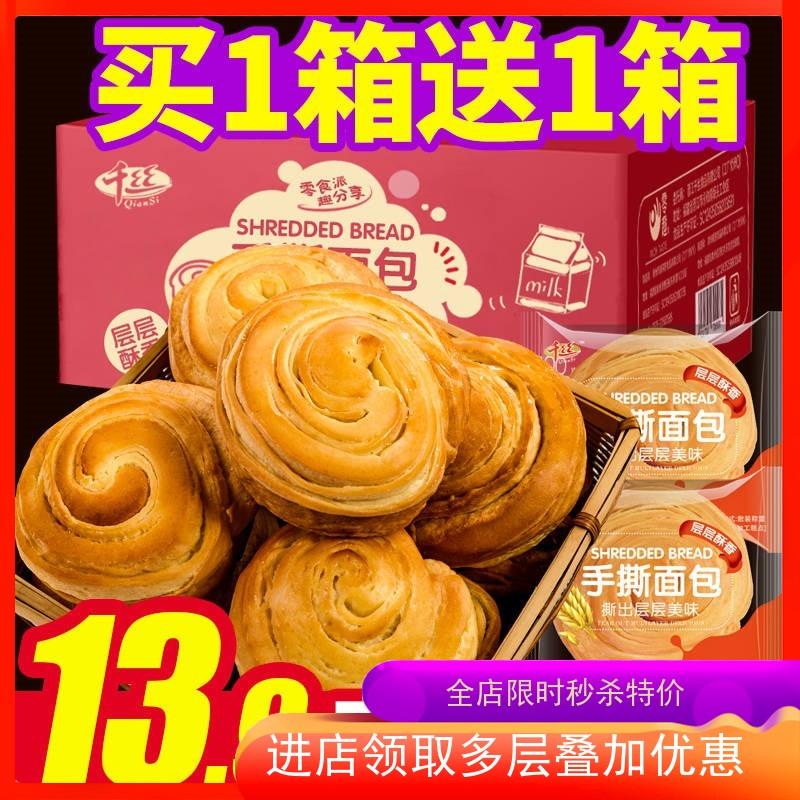手撕面包整箱早餐全麦蛋糕点心网红休闲小吃零食品大礼包
