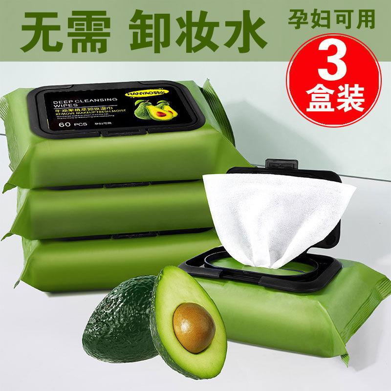 牛油果卸妆巾湿巾眼脸部温和深层清洁一次性免洗卸妆水棉湿巾便捷