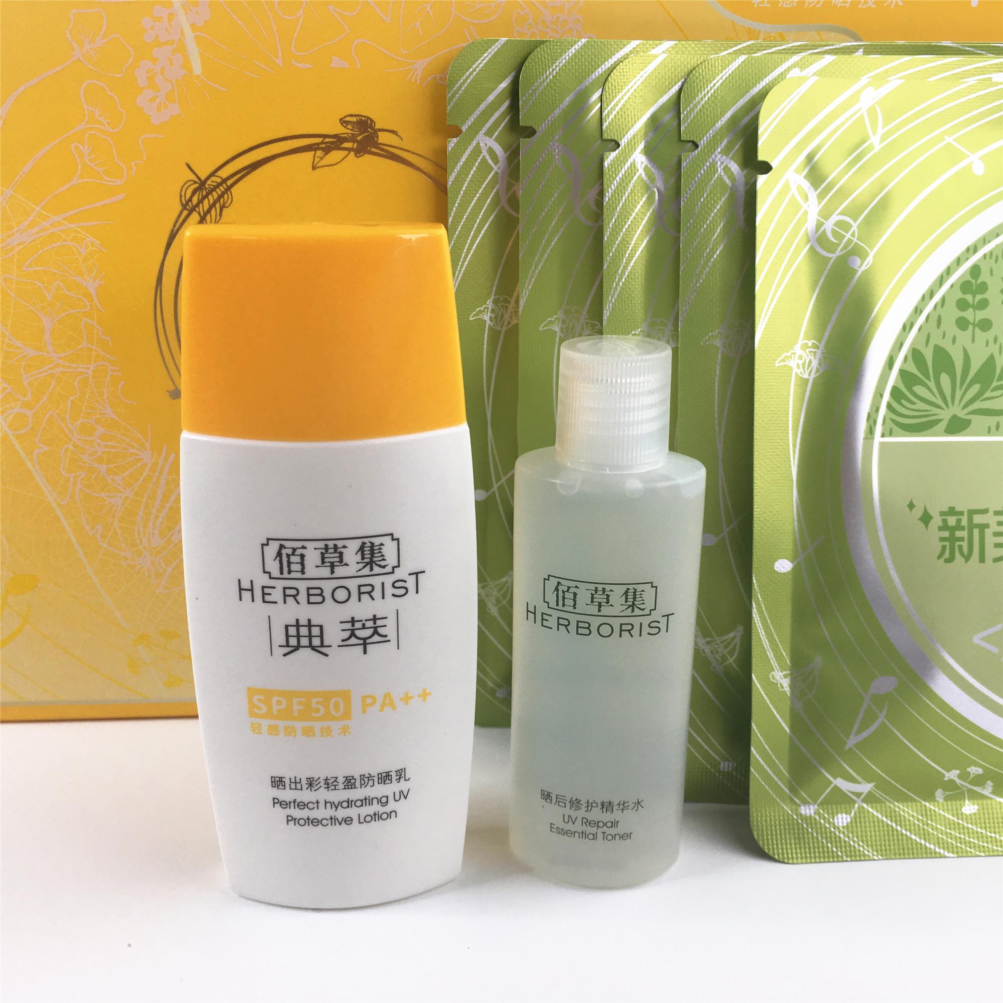 Herborist new sunscreen, sunscreen, light, sunscreen, 40mlspf50 emulsion, UV mask set.