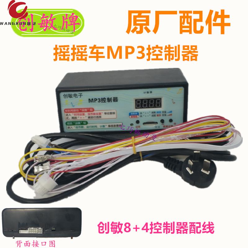 China MP3 rocking machine accessories 8 + 4 / 9 + 1 diyunfeng controller music chuangmin electronic rocking car control