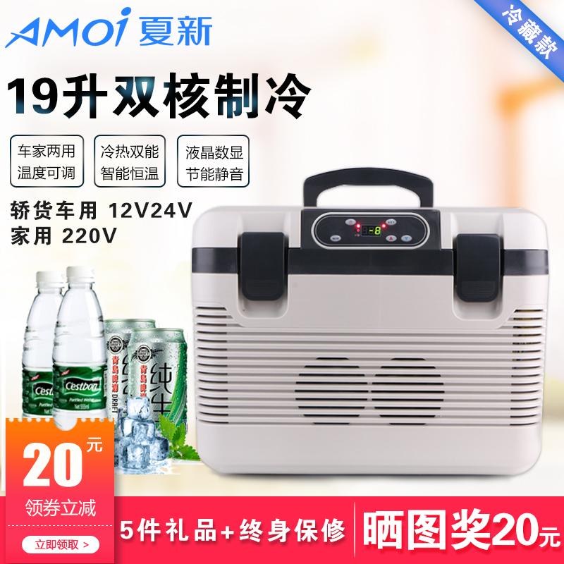 (用40元券)19l双制冷车载12v24v控温迷你冰箱