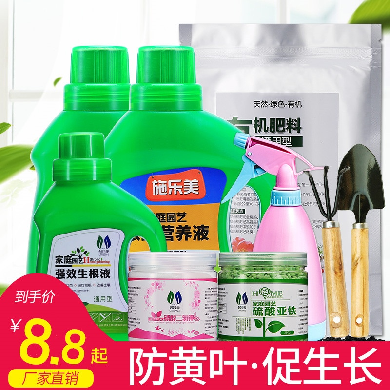 Green leaves, yellow leaves, indoor compound fertilizer, fruit trees, green potted plants, sprays, general bags, water culture, flower and fertilizer.