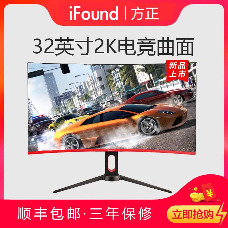 方正32英寸2K曲面显示器144Hz吃鸡电竞网吧台式电脑液晶高清屏幕,可领取10元天猫优惠券