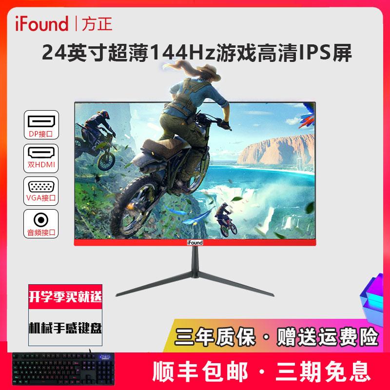 方正24英寸144hz显示器电脑电竞宽屏幕hdmi游戏网吧护眼台式高清,可领取5元天猫优惠券